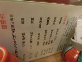 鮨 なか - 日本酒いろいろ