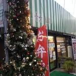 青葉 - クリスマス前に再訪~☆(第三回投稿分①)