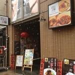 四川曹家 担担麺館 - 雪の降る中、激辛四川料理を食べに来ました♪スイートなバレンタインではありません(o^^o)
