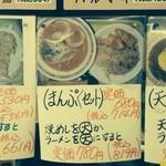 餃子の王将 - 店内メニュー