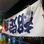 三吉橋フライ屋 -