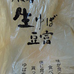 24255800 - 生湯葉と豆腐の専門店