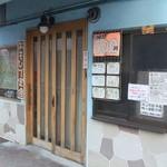 まま屋 - 2013/10/13 日曜日は定休日