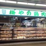 24255932 - 鶏肉販売