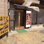 24256707 - お店の玄関。