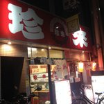 珍来 - ボリューム満点のお料理が出てきます☆(第一回投稿分①)