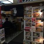 手打ち麺のセルフ店 四国のさぬきうどん - 目立っていますよね。笑