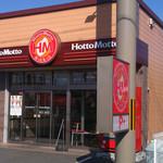 ホットモット - ほっともっと 太子町店