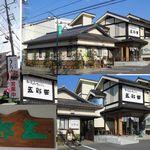 五郎田 - 五郎田〈和風れすとらん〉(愛知県西尾市)食彩賓館撮影