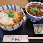 水芭蕉 - カツ丼(ミニ蕎麦付)