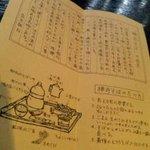 禅風亭なゝ番 - 禅寺そばの食べ方