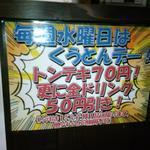 24260865 - 水曜日は,めちゃくちゃお得(^o^)/