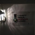 クラフトビアサーバーランド - 地下に降りて行くと見える看板