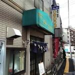 ひまわり亭 - 店舗前