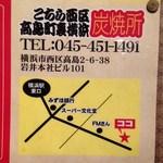 こちら西区高島裏横浜炭焼所 - ファミマをFMさんと書かないで(笑
