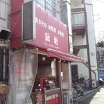 新松 - 小さいお店です