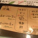 24266880 - 本日のおすすめ3皿(¥900)をオーダー。この日は、ずり・ハート・背ギモでした♪