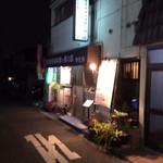 宮崎地頭鶏料理と肴の店 ゆたか - 古市駅徒歩3分