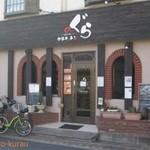 24272636 - 住宅街に佇む一軒屋レストラン