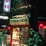 錦華楼 - 大雪の日の夜