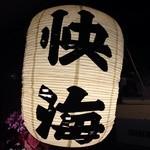 秋葉原漁港 快海 - 復活してた!