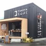 TAKOYA まんぷく - お店の外観