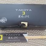 TAKOYA まんぷく - たこ焼きっぽくないオシャレな包装お箸付