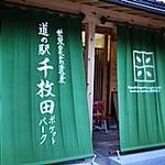 道の駅 千枚田ポケットパーク -