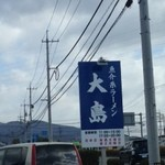 大島 - 看板