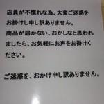 大島 - 注意書き