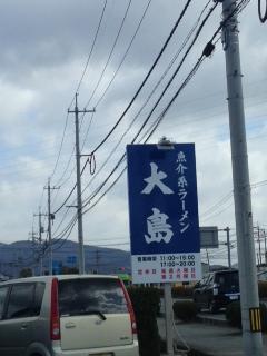 大島 防府店