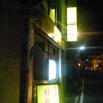 福井源 - もひとつオマケにボケボケ外観写真。