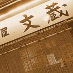 鍛冶屋 文蔵 - 縄暖簾がノスタル爺の郷愁を誘います