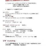 24280940 - メニュー(2014.2)