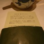 メゾン・ド・ユーロン - お土産にライチ紅茶をいただいちゃいました! 2014.2.1x