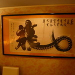 """メゾン・ド・ユーロン - """"龍""""の書 2014.2.1x"""