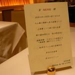 メゾン・ド・ユーロン - コース・メニュー(招財進賓) 2014.2.1x