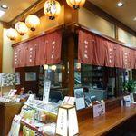 和田乃屋 - 2014/02/14撮影