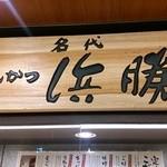 Tonkatsuhamakatsu -