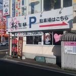桜製麺 - 西からみた