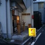宮川橋もつ肉店 - 2013.11