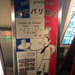 神戸パリ食堂 - 夜はもっとお得♪