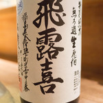 畔家 - 飛露喜 特別純米 無ろ過 生原酒