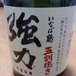 中川酒造 - ドリンク写真:いなば鶴 五割搗き強力 無濾過原酒