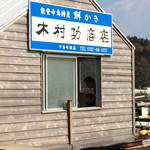 木村功商店 -