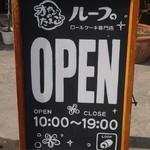 ループ - ロールケーキ専門店
