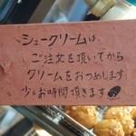 ループ - シュークリームは注文後にクリームを詰める
