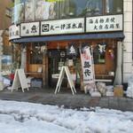 丸一伊澤水産 - 大雪の本厚木一番街奥に