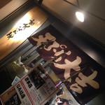 天ぷら 大吉 -