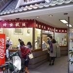 熊本蜂楽饅頭 - アーケード街の中